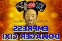 Бонус за регистрацию в azartmania casino