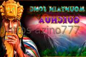 Азино 777 играть официальный сайт